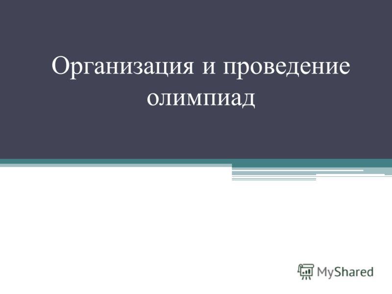Организация и проведение олимпиад