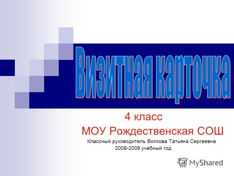 4 класс МОУ Рождественская СОШ Классный руководитель Волкова Татьяна Сергеевна 2008-2009 учебный год