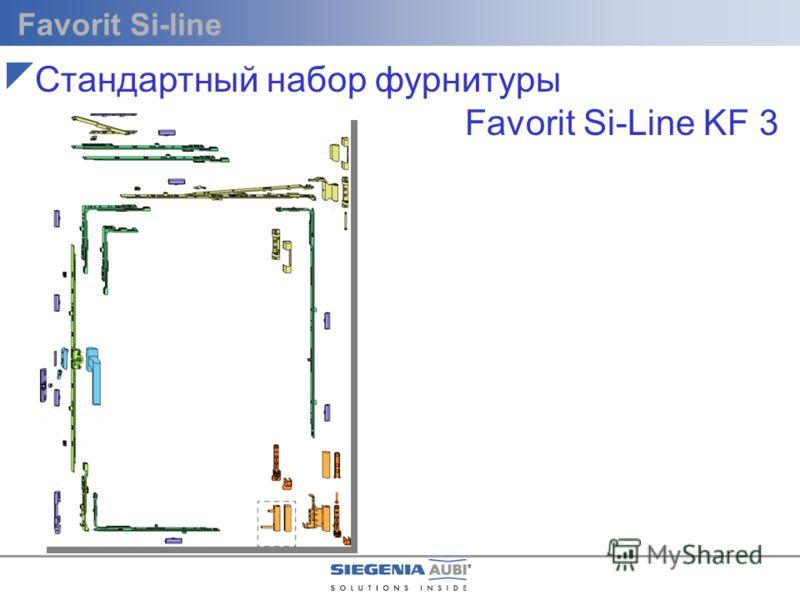 Favorit Si-line Стандартный набор фурнитуры Favorit Si-Line KF 3