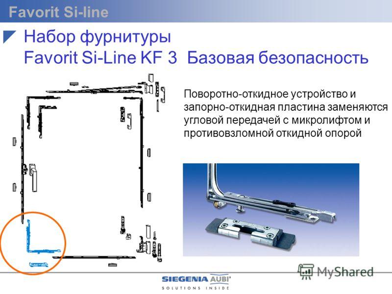Favorit Si-line Набор фурнитуры Favorit Si-Line KF 3 Базовая безопасность Поворотно-откидное устройство и запорно-откидная пластина заменяются угловой передачей с микролифтом и противовзломной откидной опорой