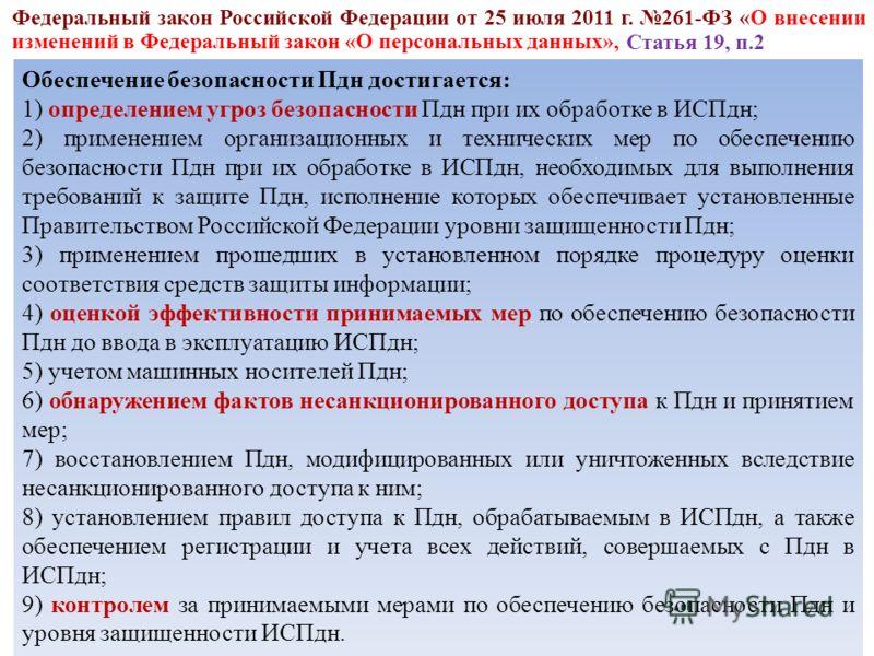 Федеральный закон Российской Федерации от 25 июля 2011 г. 261-ФЗ «О внесении изменений в Федеральный закон «О персональных данных», Статья 19, п.2 Обеспечение безопасности Пдн достигается: 1) определением угроз безопасности Пдн при их обработке в ИСП