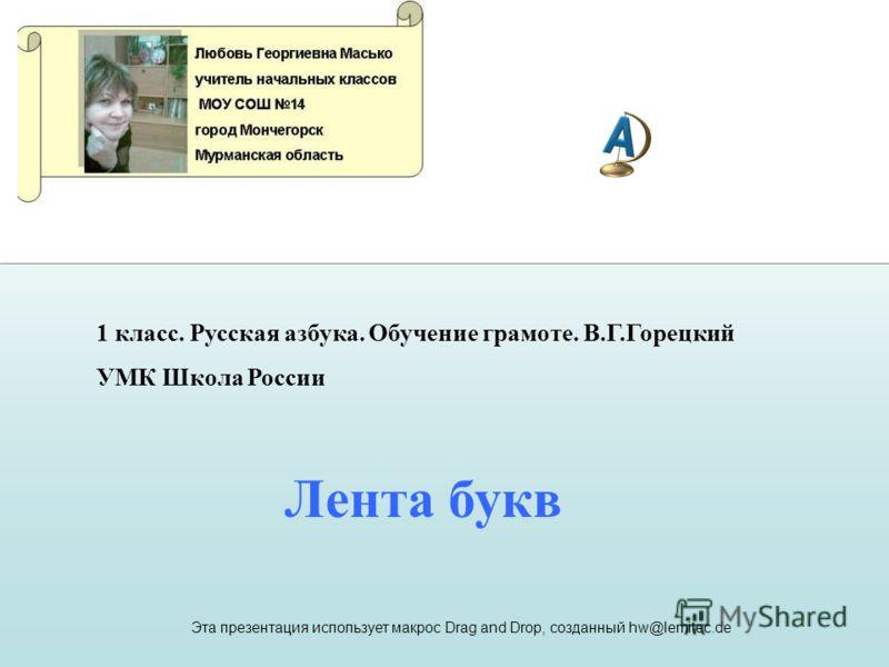 конспект урока знакомство с буквой в школа россии
