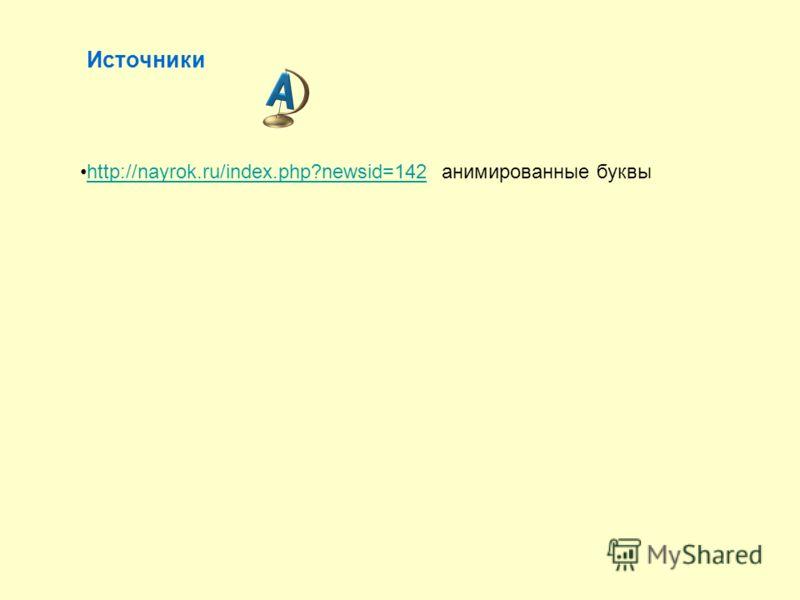 http://nayrok.ru/index.php?newsid=142 анимированные буквыhttp://nayrok.ru/index.php?newsid=142 Источники