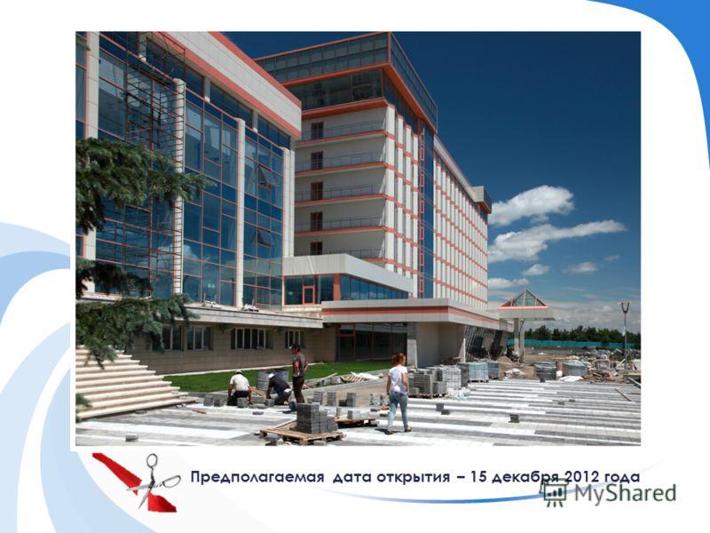 Предполагаемая дата открытия – 15 декабря 2012 года