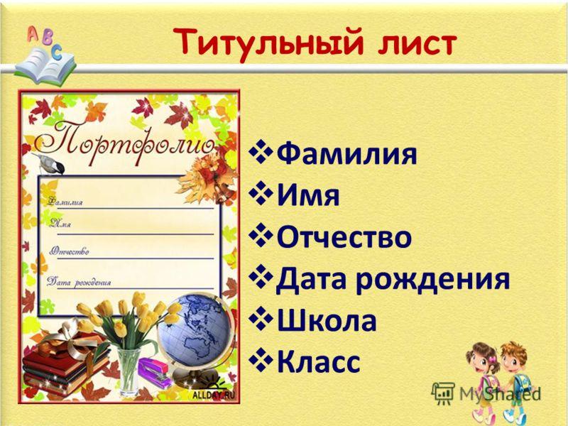 Титульный лист Фамилия Имя Отчество Дата рождения Школа Класс