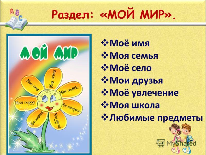 Раздел: «МОЙ МИР». Моё имя Моя семья Моё село Мои друзья Моё увлечение Моя школа Любимые предметы