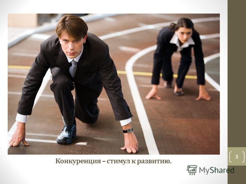 Конкуренция – стимул к развитию. 3
