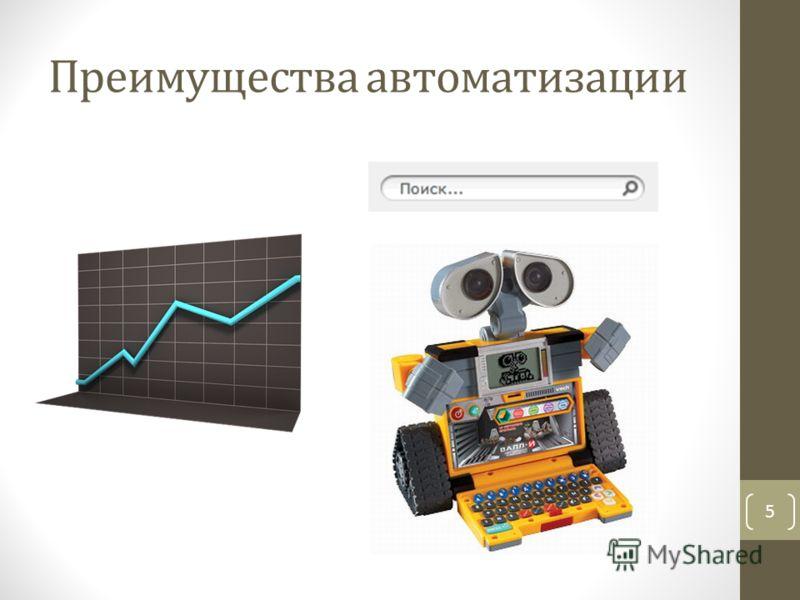 Преимущества автоматизации 5