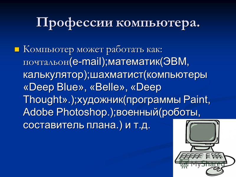 Специальности связана с компьютером