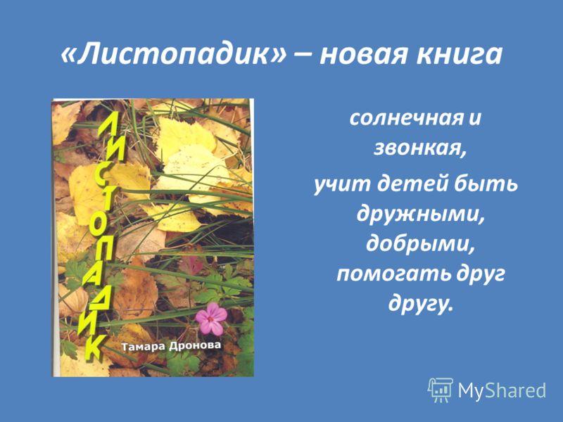«Листопадик» – новая книга солнечная и звонкая, учит детей быть дружными, добрыми, помогать друг другу.