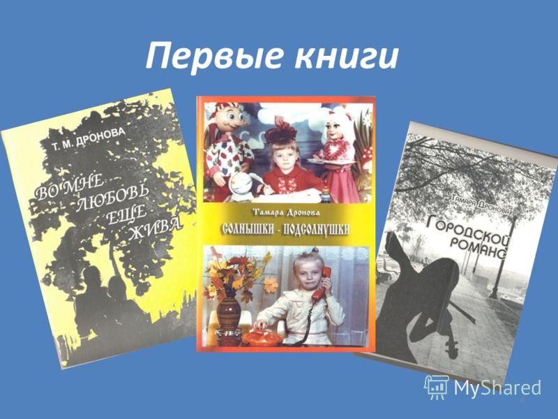 4 Первые книги