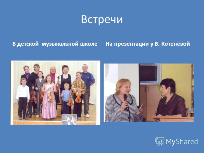 Встречи В детской музыкальной школеНа презентации у В. Котенёвой