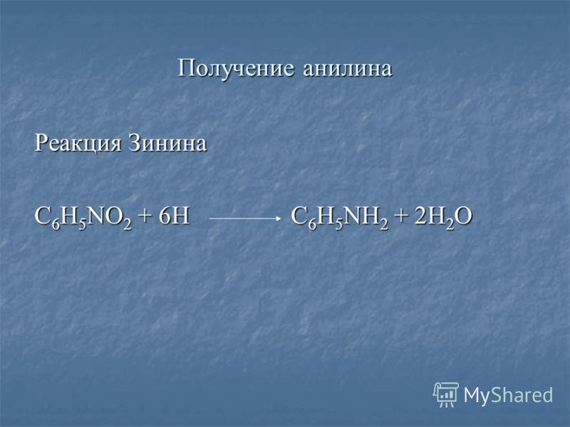 Получение анилина Реакция Зинина C 6 H 5 NO 2 + 6H C 6 H 5 NH 2 + 2H 2 O