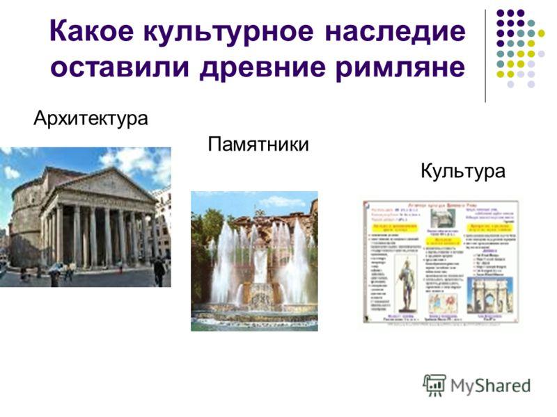 Какое культурное наследие оставили древние римляне Архитектура Памятники Культура