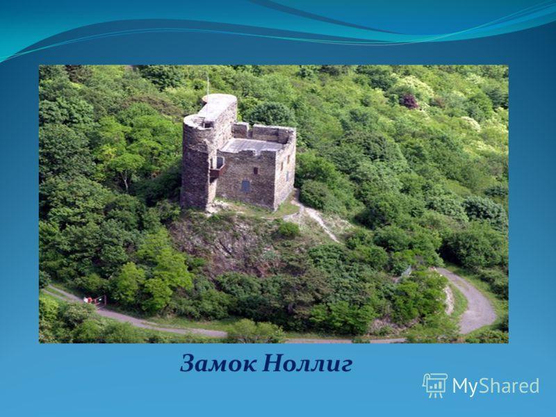 Замок Ноллиг