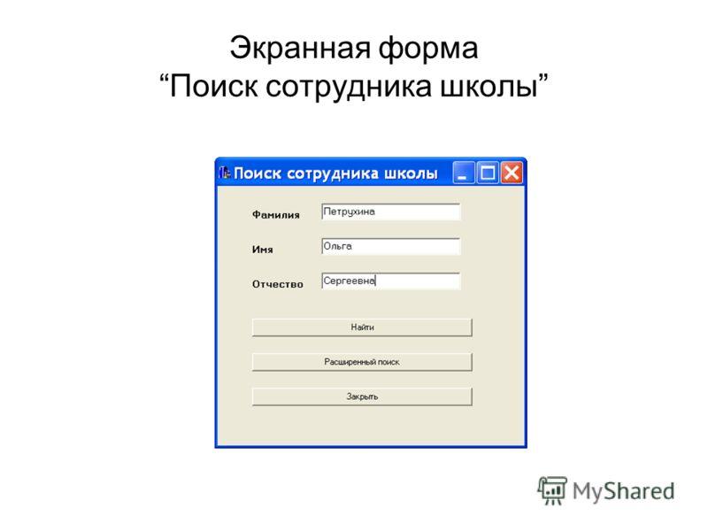 Экранная формаПоиск сотрудника школы