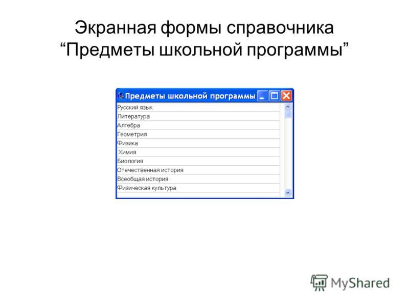 Экранная формы справочникаПредметы школьной программы