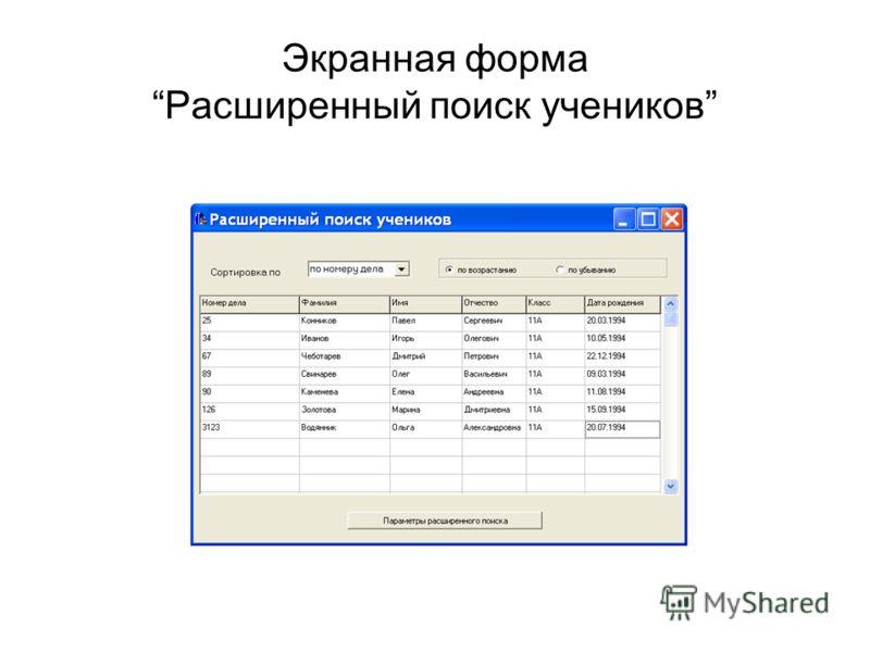 Экранная формаРасширенный поиск учеников