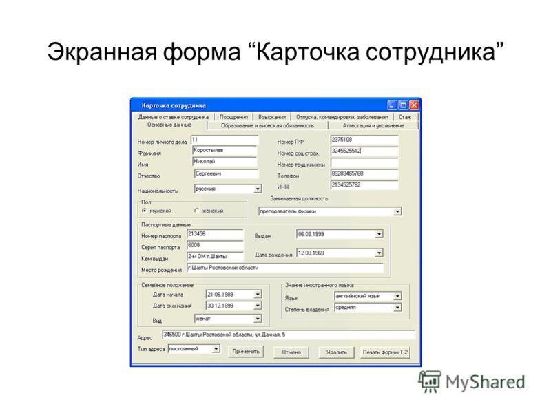 Экранная форма Карточка сотрудника