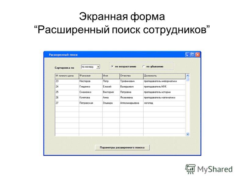 Экранная формаРасширенный поиск сотрудников