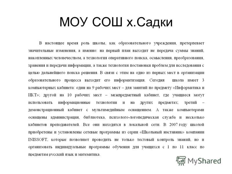 МОУ СОШ х.Садки