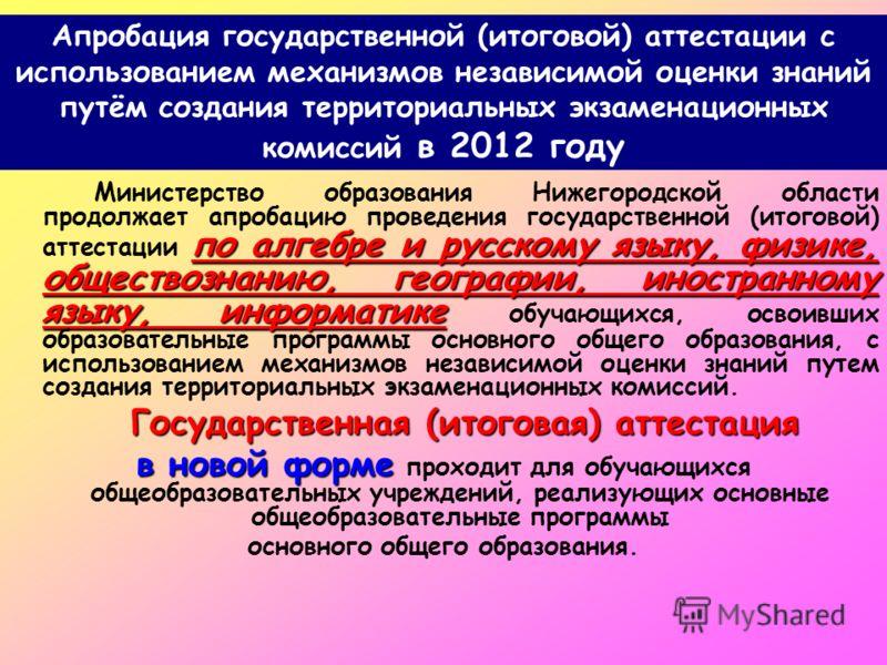 Апробация государственной (итоговой) аттестации с использованием механизмов независимой оценки знаний путём создания территориальных экзаменационных комиссий в 2012 году по алгебре и русскому языку, физике, обществознанию, географии, иностранному язы