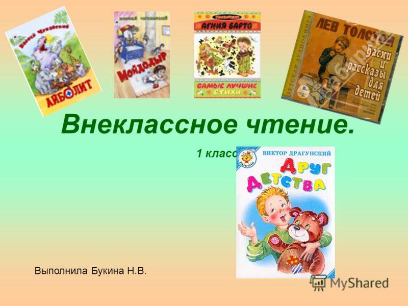 Внеклассное чтение. 1 класс Выполнила Букина Н.В.