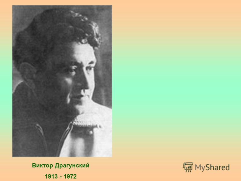 Виктор Драгунский 1913 - 1972