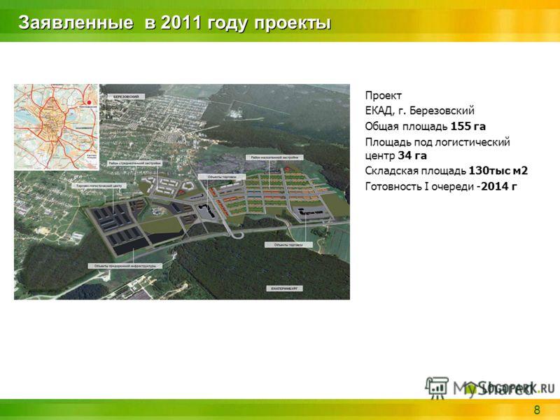 8 Заявленные в 2011 году проекты Проект ЕКАД, г. Березовский Общая площадь 155 га Площадь под логистический центр 34 га Складская площадь 130тыс м2 Готовность I очереди -2014 г