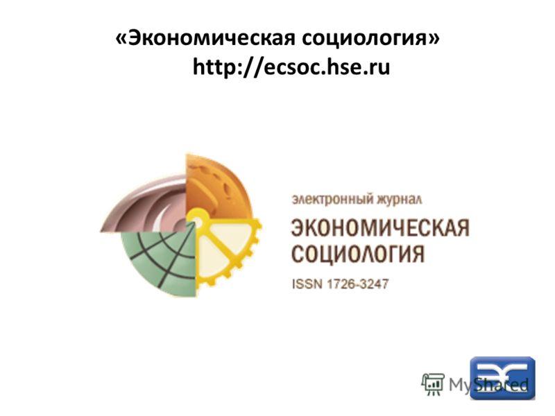 «Экономическая социология» http://ecsoc.hse.ru