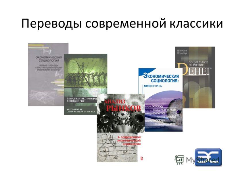 Переводы современной классики