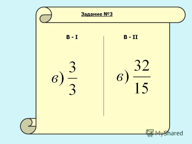 В - IВ - II Задание 3