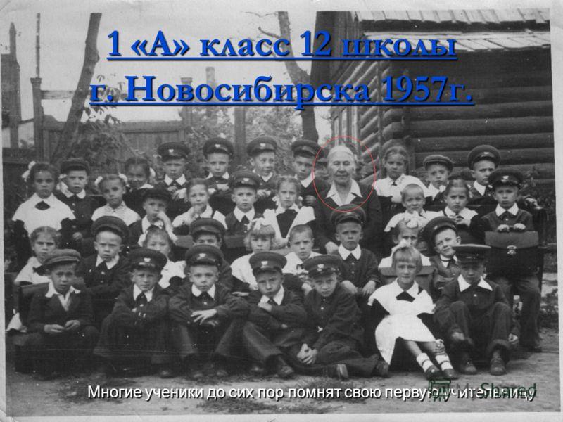 1 «А» класс 12 школы г. Новосибирска 1957г. Многие ученики до сих пор помнят свою первую учительницу