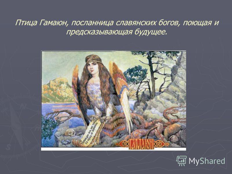 Птица Гамаюн, посланница славянских богов, поющая и предсказывающая будущее.