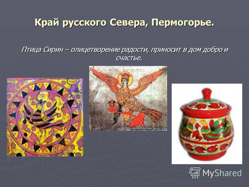 Край русского Севера, Пермогорье. Птица Сирин – олицетворение радости, приносит в дом добро и счастье.