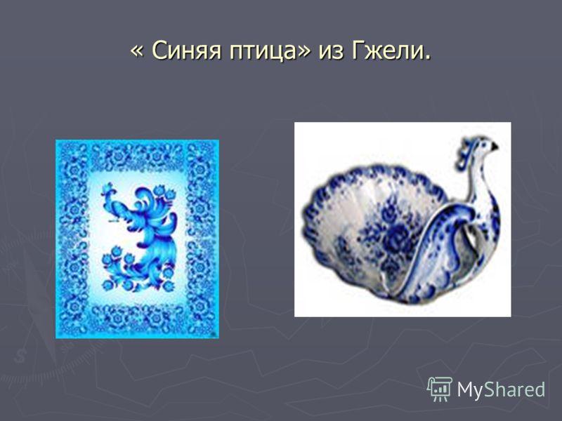 « Синяя птица» из Гжели.