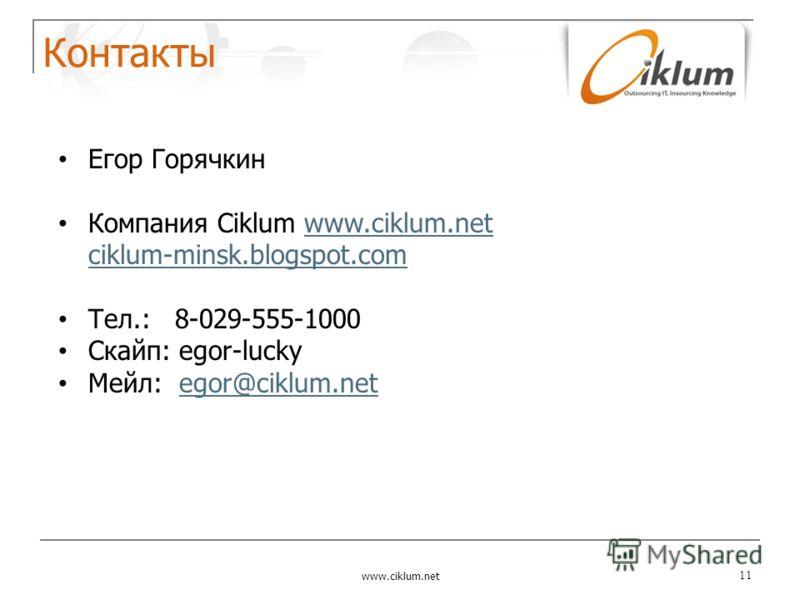Контакты www.ciklum.net 11 Егор Горячкин Компания Ciklum www.ciklum.net ciklum-minsk.blogspot.comwww.ciklum.net ciklum-minsk.blogspot.com Тел.: 8-029-555-1000 Скайп: egor-lucky Мейл: egor@ciklum.netegor@ciklum.net