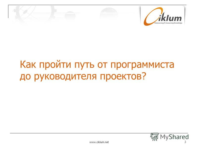 www.ciklum.net 3 Как пройти путь от программиста до руководителя проектов?
