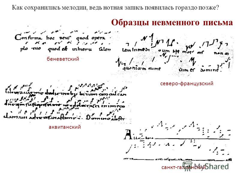 Образцы невменного письма беневетский северо-французский аквитанский санкт-галленский Как сохранились мелодии, ведь нотная запись появилась гораздо позже?