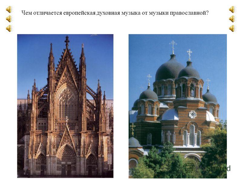 Чем отличается европейская духовная музыка от музыки православной?