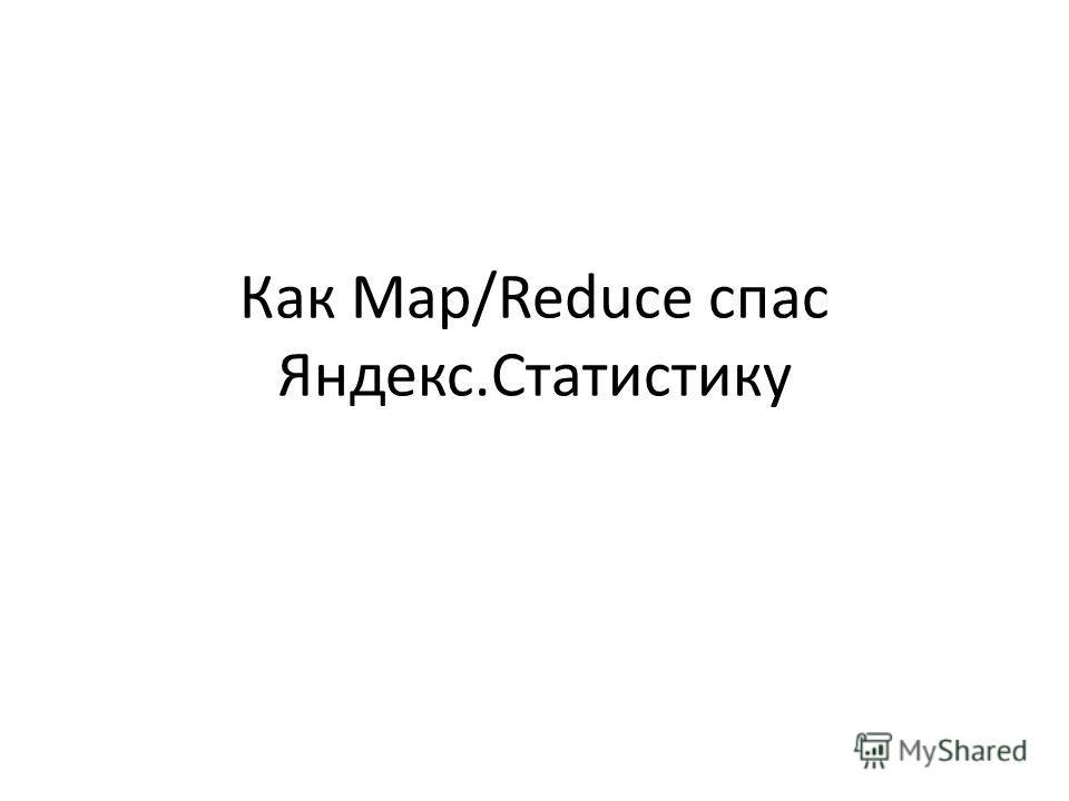 Как Map/Reduce спас Яндекс.Статистику