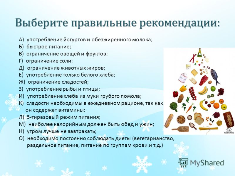Выберите правильные рекомендации: А) употребление йогуртов и обезжиренного молока; Б) быстрое питание; В) ограничение овощей и фруктов; Г) ограничение соли; Д) ограничение животных жиров; Е) употребление только белого хлеба; Ж) ограничение сладостей;