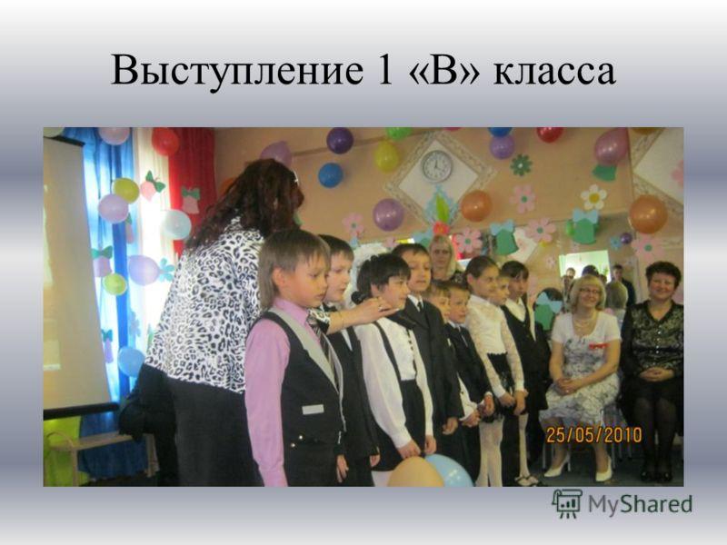Выступление 1 «В» класса