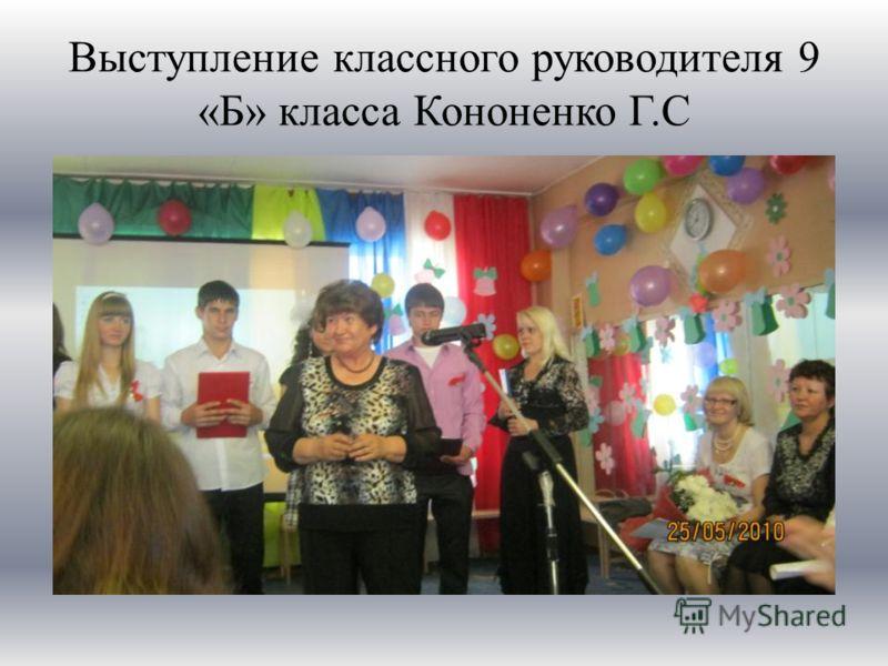 Выступление классного руководителя 9 «Б» класса Кононенко Г.С