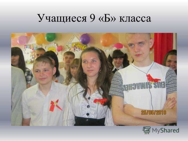 Учащиеся 9 «Б» класса