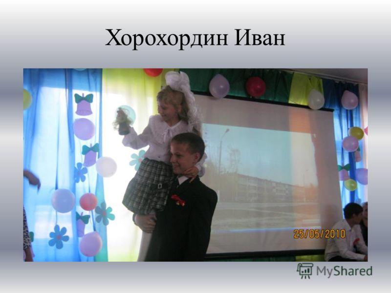 Хорохордин Иван