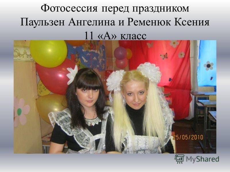 Фотосессия перед праздником Паульзен Ангелина и Ременюк Ксения 11 «А» класс