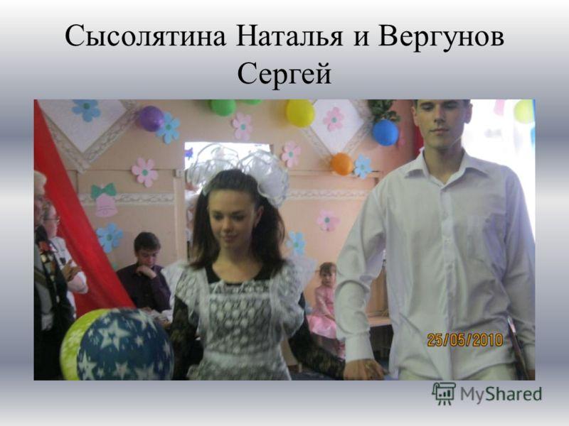 Сысолятина Наталья и Вергунов Сергей