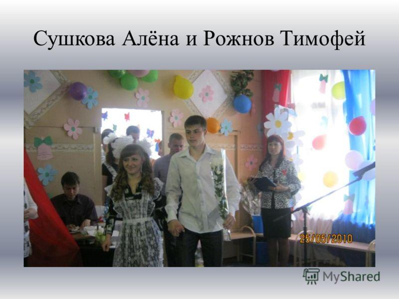 Сушкова Алёна и Рожнов Тимофей