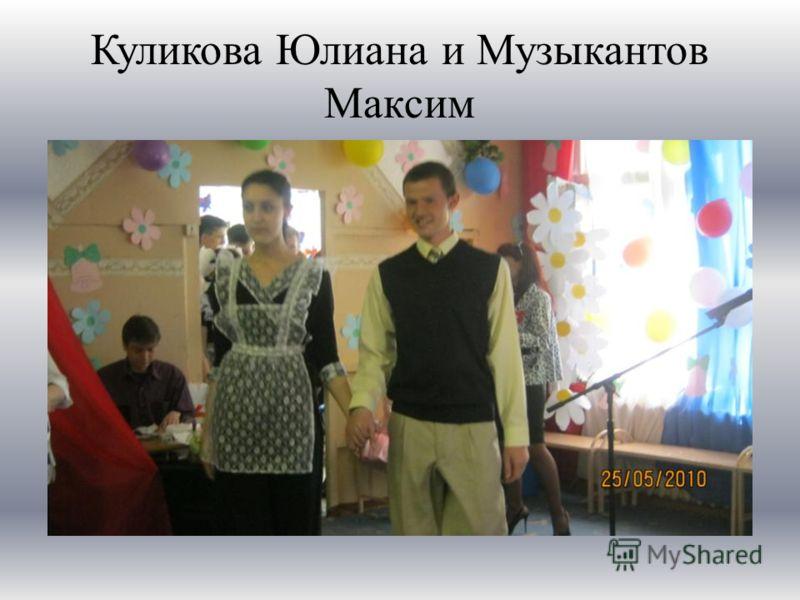 Куликова Юлиана и Музыкантов Максим
